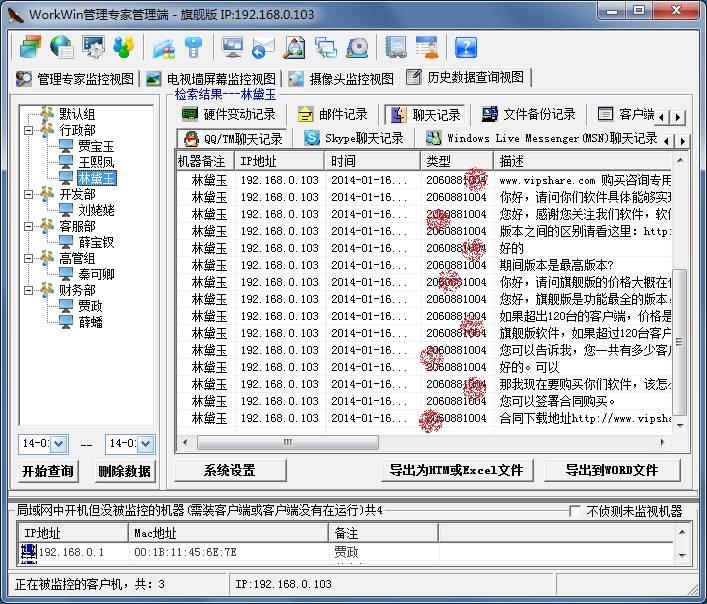 QQ聊天记录监控软件