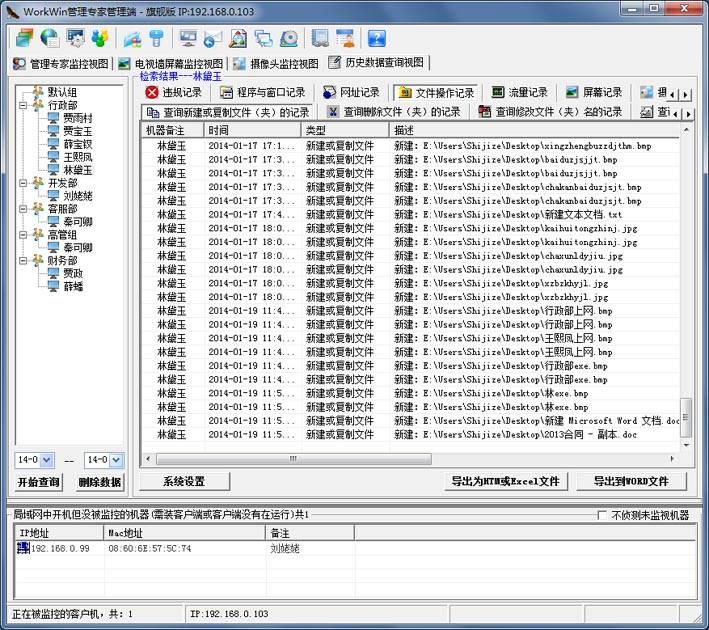 文件操作记录