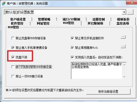 优盘禁止软件