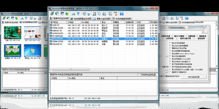 WorkWin监控软件界面