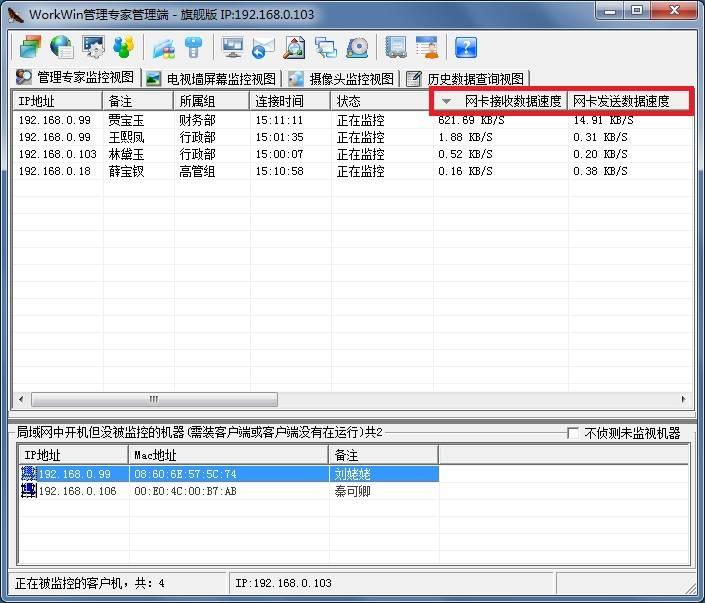 网卡流量监控截图