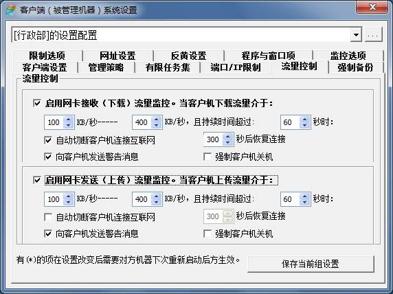 WorkWin局域网流量监控软件