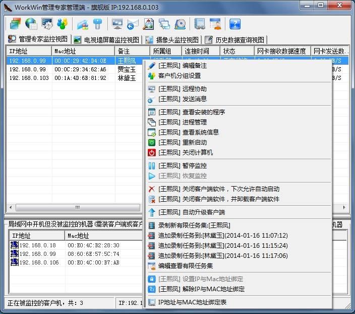 workwin监控软件管理界面