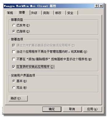 域控制下部署监控软件