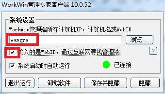 客户端热键呼出启用webid