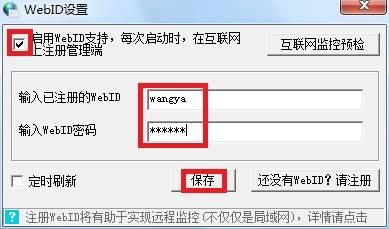 输入WebID账号