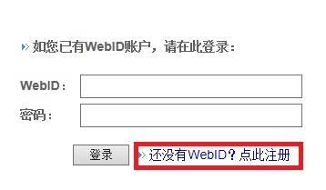 webid注册网页