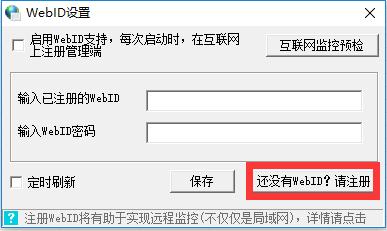 WEBID远程监控