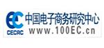 中国电子商务研究中心