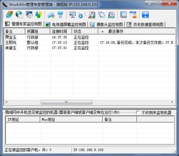 强制备份文档软件