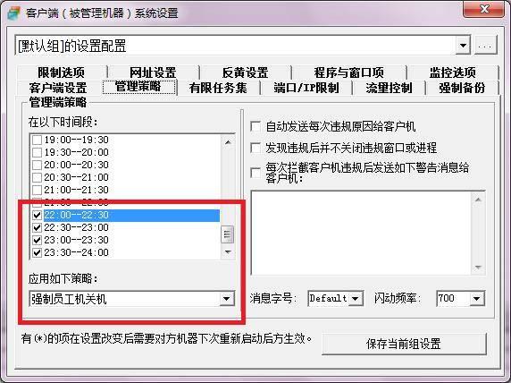 WorkWin局域网监控软件