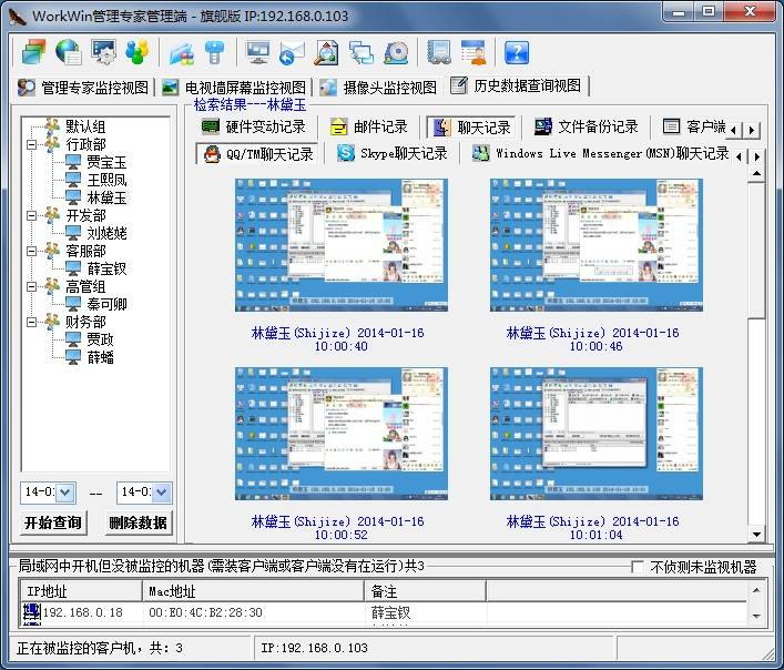 局域网屏幕监控软件