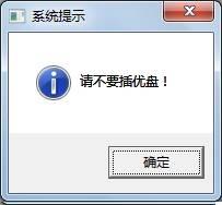 用户插入优盘提示