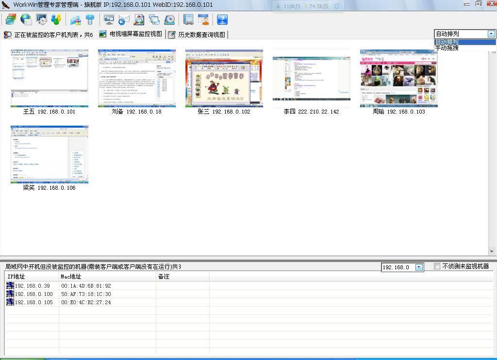 自动排列监控画面