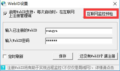 互联网远程监控